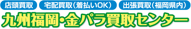 九州福岡・金パラ買取センター | 歯科スクラップ買取強化中!
