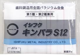 石福金属興業株式会社 イシフク キンパラ S12