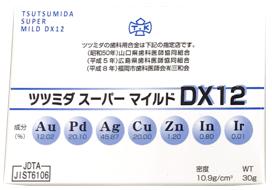 堤田貴金属工業株式会社 スーパーマイルドDX12