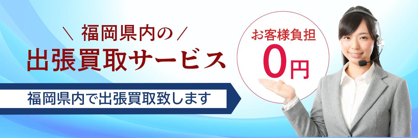 福岡県内のお客様限定の金パラ出張買取サービス