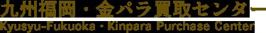 九州福岡・金パラ買取センター